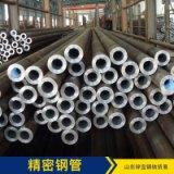精密钢管 无缝管 无缝钢管规格 无缝钢管价格 无缝钢管加工 厂家直销 品质保证