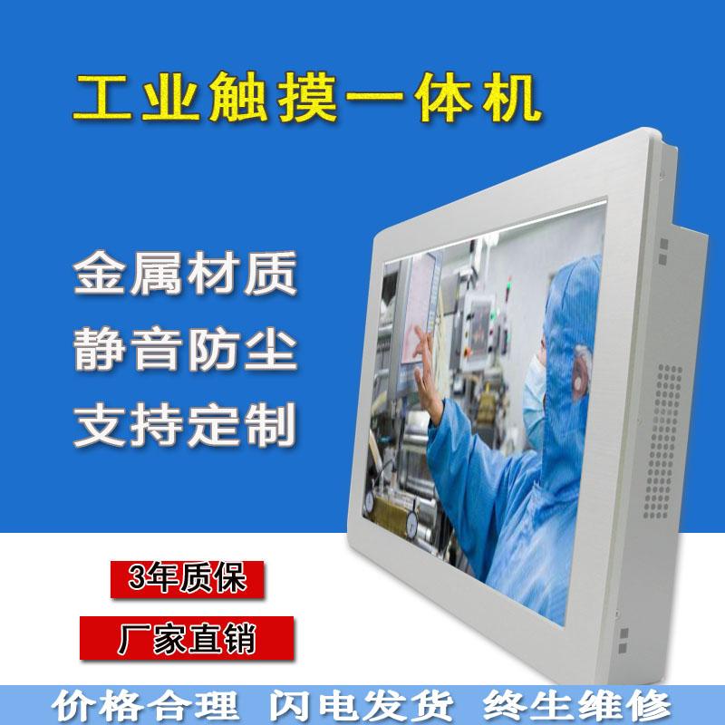 15寸无风扇嵌入式全封闭防尘工业触摸一体机工业平板电脑 嵌入式工控触摸一体机