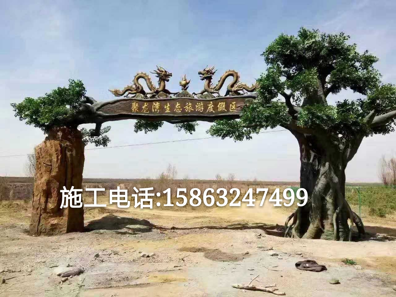 供应菏泽生态园假树大门/假树大门价格/河北生态园假树大门