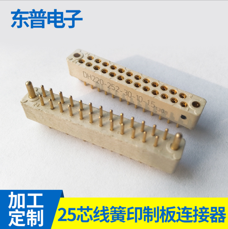 25芯线簧印制板铜合金连接器,表面镀金板对板矩形25芯连接器,25芯线连接器