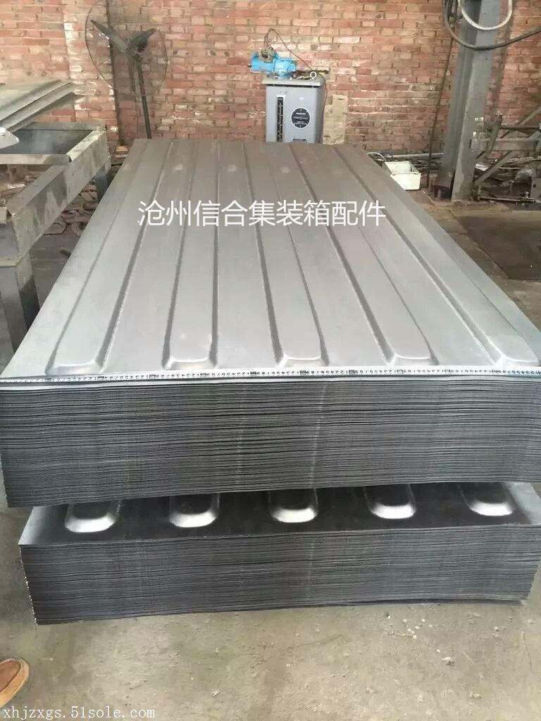 供应 集装箱顶板,圆头顶板 方角顶板 厚度1.0-2.0mm可定制