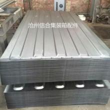 供应 集装箱顶板,圆头顶板 方角顶板 厚度1.0-2.0mm可定制图片
