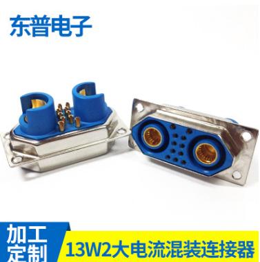13W2铜合金大电流混装连接器,大电流矩形线簧连接器