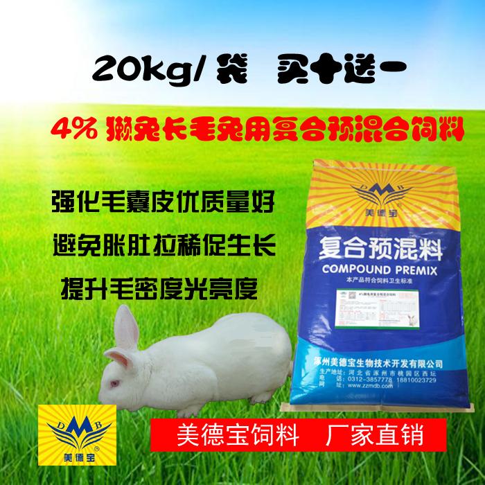 獭兔专用预混料的市场价格