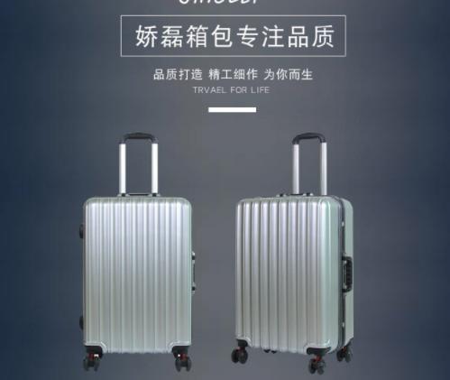 学生24寸行李箱 万向轮拉杆箱 韩版行李箱 20寸旅行箱 开学铝框托运箱