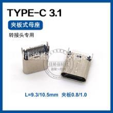 USB TYPE-C3.1母座 夹板0.8/1.0 长度9.3/10.5 线端批发
