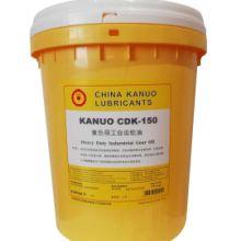 现货kanuo锣牌CDK150#重负荷极压齿轮油 工业闭式齿轮润滑油    重负荷工业齿轮油批发