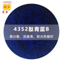 湛江4352酞青蓝B 美丹蓝色油墨颜料耐迁移 4352酞青蓝BGS