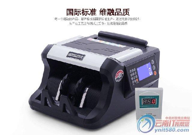 维融JBYD-5200点钞机丨河南总代理丨康艺维融中钞信达丨考勤机碎纸机装订机点钞机丨厂家直销丨采购