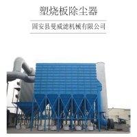 塑烧板除尘器 塑烧板收尘器  移动收尘器 厂家直销  品质保障