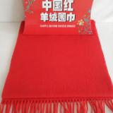 中国红围巾男士女士羊绒围脖年会定制logo 中国红羊绒围巾