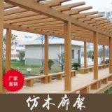 仿木廊架 仿木制护栏 仿竹制护栏 围栏 仿木制护栏 厂家直销 品质保证