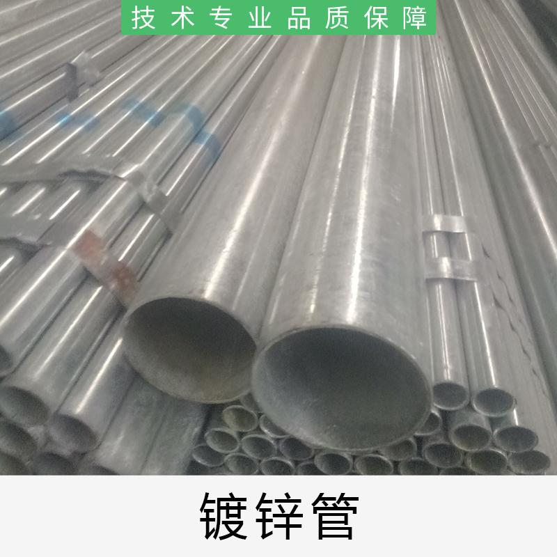 镀锌管 热轧H型钢 桥梁钢材 螺旋钢管 合金钢管 厂家直销 品质保证