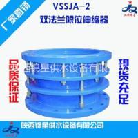 VSSJA-2双法兰限位伸缩器 西安实力厂家 陕西锦星供水设备有限公司 现货供应
