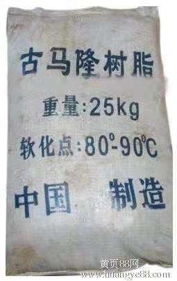 棕色树脂 块状 无味 固体 袋装