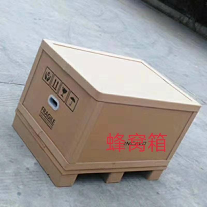 蜂窝箱/夹板箱/蜂窝纸板/托盘
