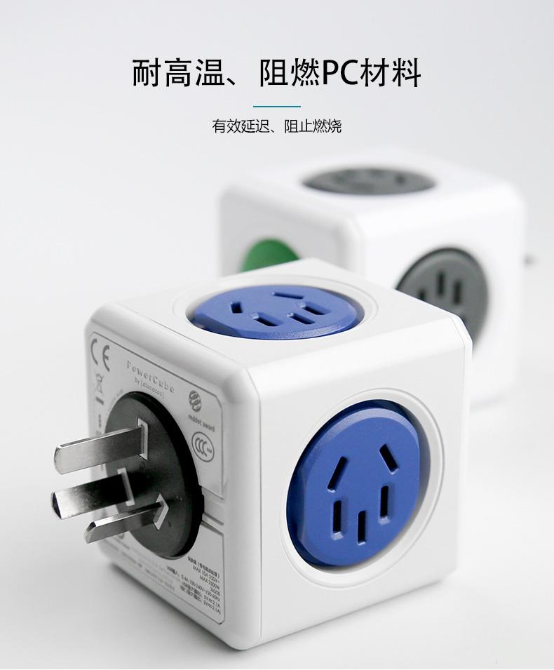 魔方插座 创意多功能USB插座