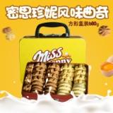 小熊宝盒曲奇饼干680g铁盒多口味混装办公室休闲零食加工批发