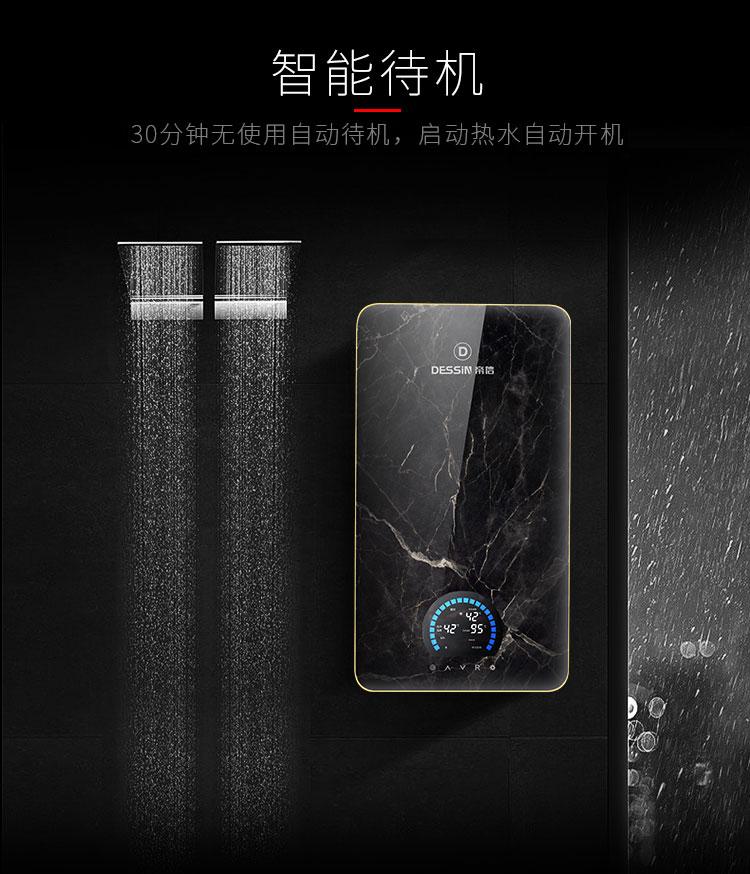 D9 大理石纹尊贵款节能热水器 智能蓝牙音乐立式即热式电热水器 东凤速热式节能恒温热水器