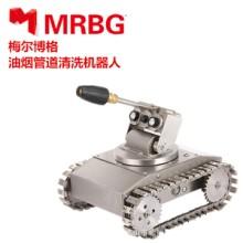 梅尔博格MR200烟道清洗机器人    烟道清洗机器人