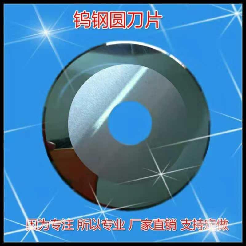 江苏造纸机械刀片厂、造纸复卷分切机长圆刀片、造纸复卷机刀片批发价格、