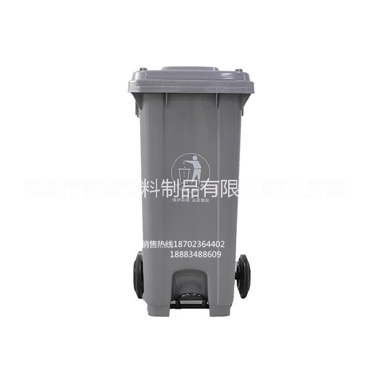 重庆厂家直销 120L中间脚踩垃圾桶户外街道小区物业120L塑料加厚垃圾桶