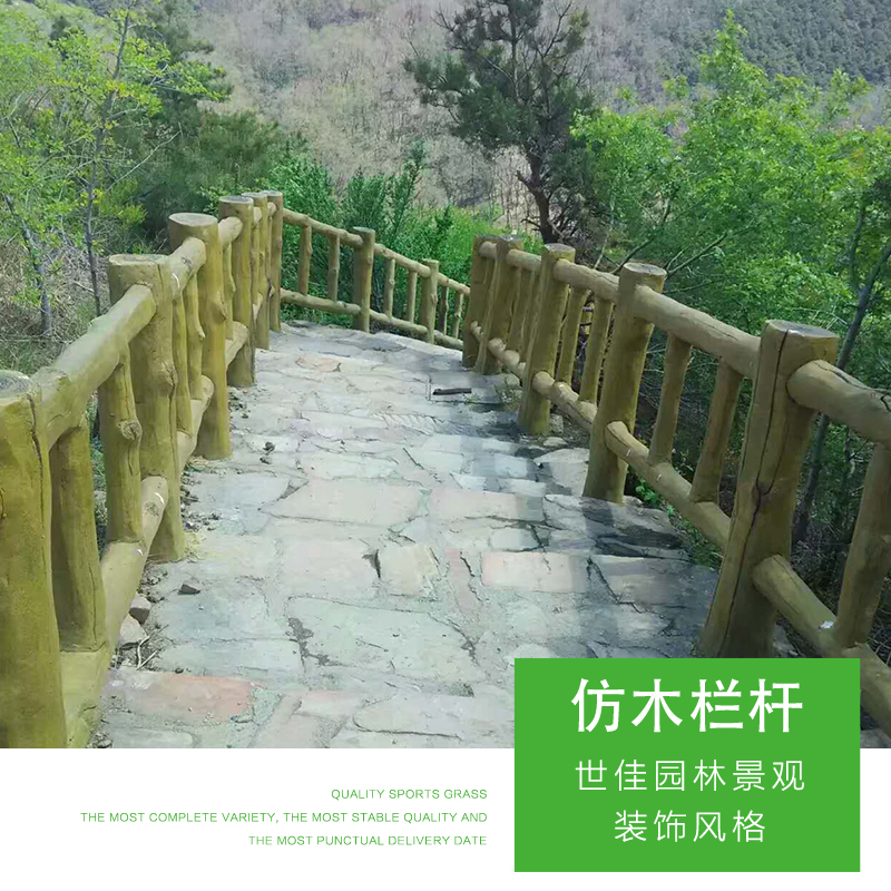 仿木栏杆 仿木栏杆景观 仿木艺术栏杆 仿木工艺栏杆 厂家直销 品质保障