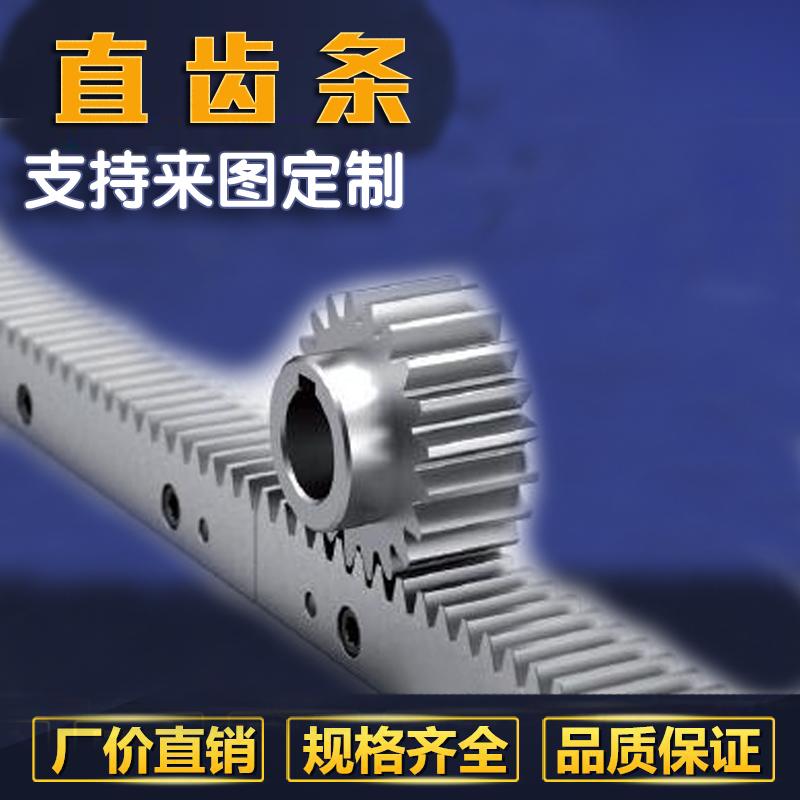 BBOSIICH 专业生产加工 高精密度 直齿条 斜齿条 直齿轮  斜齿轮 来图订做