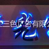 云南丽江亚克力背发光字价格 云南丽江背发光字加工 云南丽江背发光字厂家 云南丽江背发光字设计