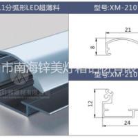 锌美2.1分弧形LED超薄灯箱铝型材