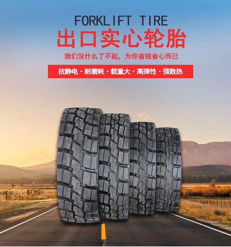 高耐磨叉车配套后轮胎,广东耐磨实心轮胎厂家直销,广东耐疲劳实心轮胎厂家批发