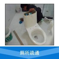 厕所疏通 高品质服务厕所疏通 厕所疏通优质工程 疏通厕所价格 优质服务 值得信赖