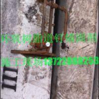2788环保型环氧树脂道钉锚固剂
