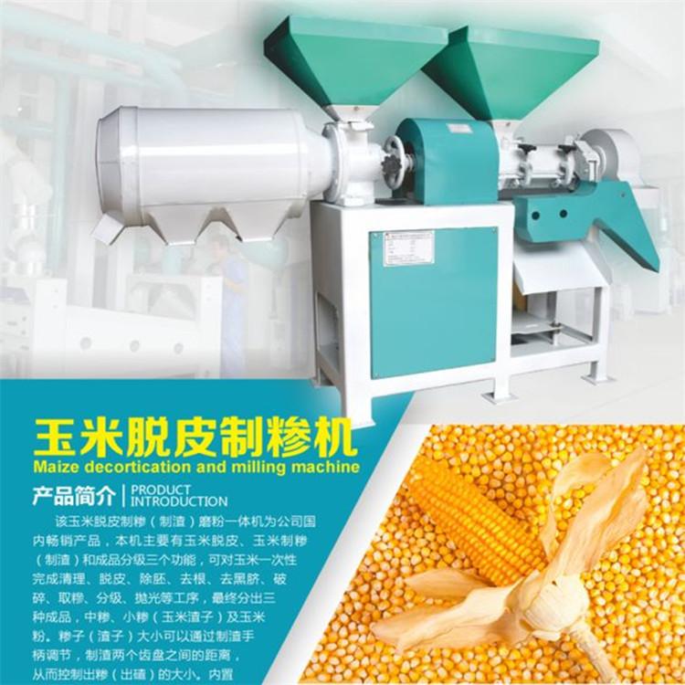 专业生产电动苞米脱皮制糁机  玉米脱皮制糁机 玉米去皮茬子机 多功能苞米碴子机