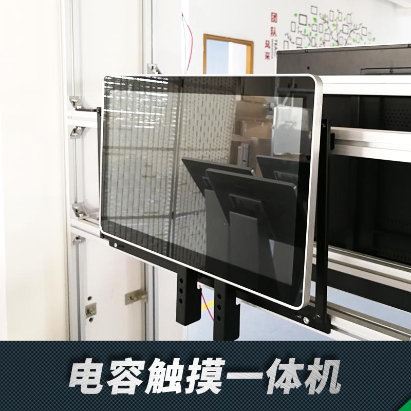 厂家直供 电容触摸一体机厂家批发 触摸交互式一体机 电容屏工业一体机 电容触控一体机