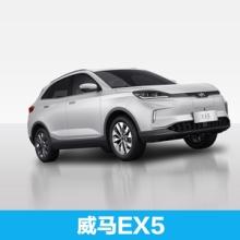 四川威马EX5 供应威马EX5汽 车威马新能源汽车  厂家直销 欢迎来电咨询批发