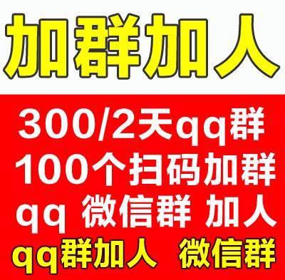 QQ群加人QQ群自动进群QQ群推广QQ群引流QQ874239644