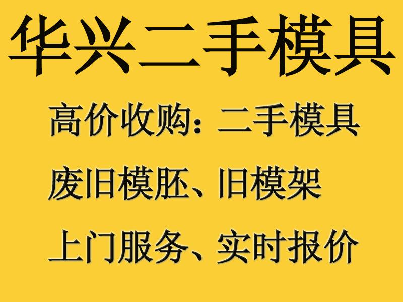东莞专业回收模具惠州高价回收模具深圳专业收购模具