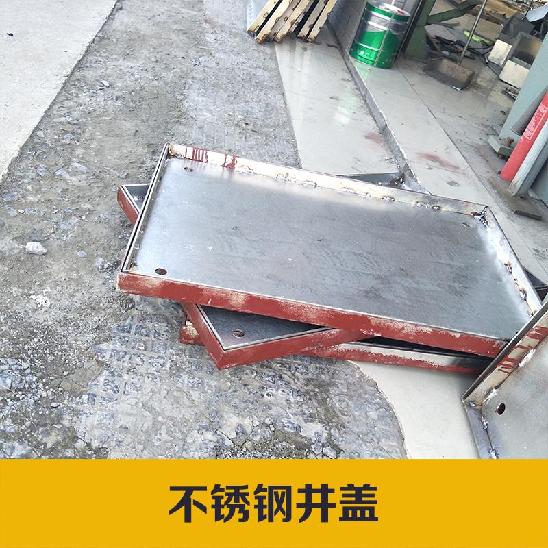 厂家直销 定制优质不锈钢井盖 广州不锈钢井盖厂家 各种型号