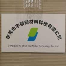 导电塑料生产厂家 导电防静电塑料生产厂家