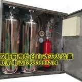 惠新西街南口厨房自动灭火装置,带3C检测报告的产品值得购买