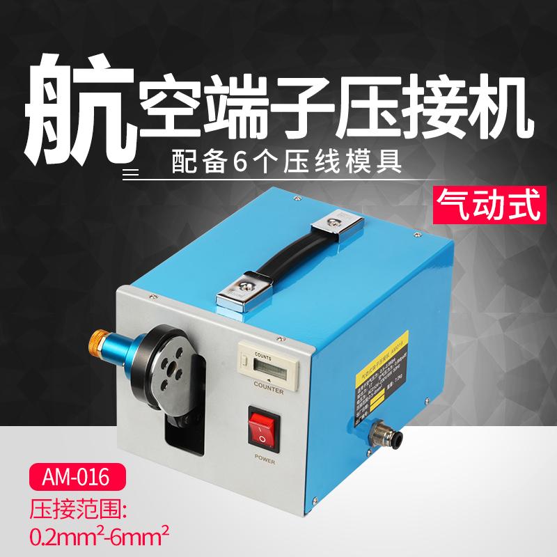 AM-016航空端子压接机全自动端子机高速  自动剥线机端子机  温州全自动端子机 浙江端子机 航空端子压接机厂家