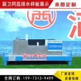 厨卫同层排水样板 工法质量样板  全国建筑工艺样板厂家 汉坤实业