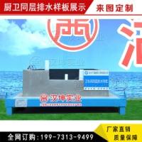 厨卫同层排水样板 工法质量样板