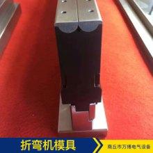 供应标准折弯机模具刀片 数控折弯机上下模具 价格合理 厂家直销