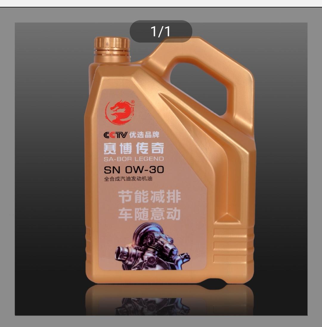 SN OW304L全合成机油该产品有0W-20/30/40三种型号 合成机油批发 惠州全合成机油价格 广州合成油机