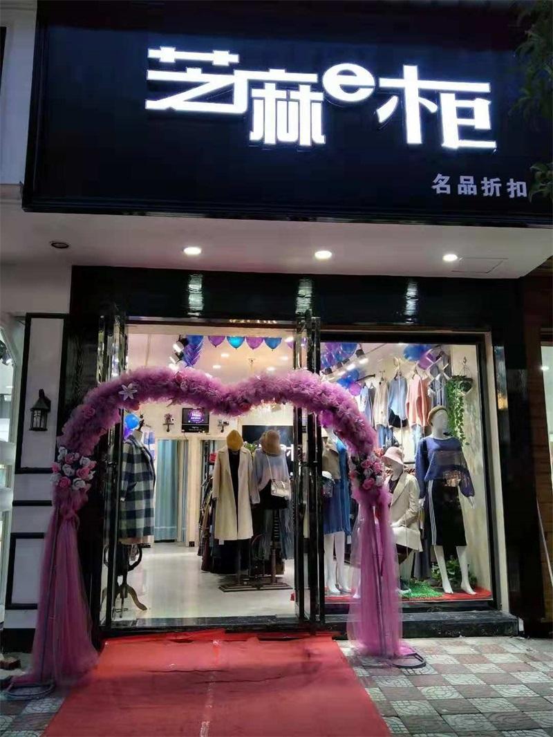 芝麻e柜是骗局/云南服装店加盟/免费铺货0库存开店