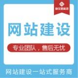 广州网站建设|399元全包做完再付款|性价比高套餐优惠 欢迎来电咨询