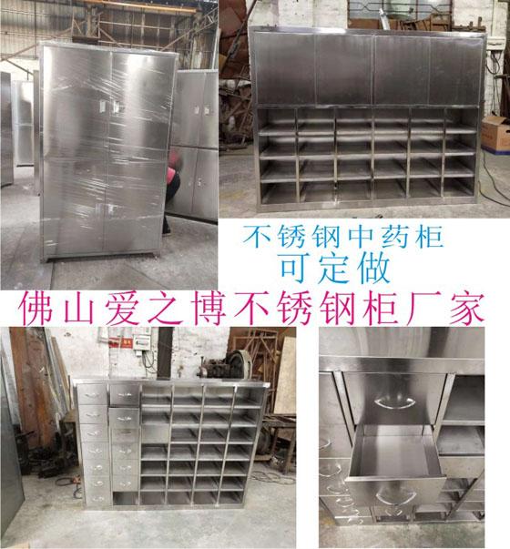 不锈钢中药柜 不锈钢柜厂家 不锈钢工肯柜 不锈钢文件柜 不锈钢储物柜
