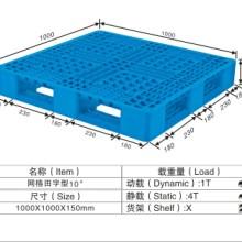 塑胶卡板|东莞塑胶卡板厂报价表|东莞塑胶卡板供货商|东莞塑胶卡板批发定做 品质保证图片